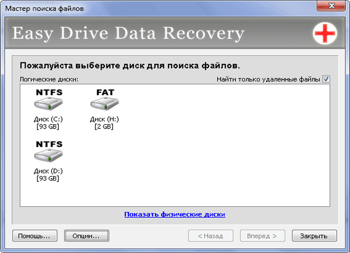Скачать программы восстановления дисков dsound скачать на айфон приложения бесплатно